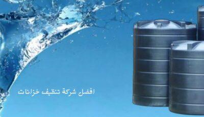 شركة تنظيف وتعقيم خزانات بالكويت