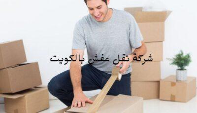افضل الخدمات التي نقدمها في الكويت