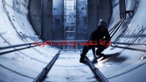 غسيل خزانات بالكويت