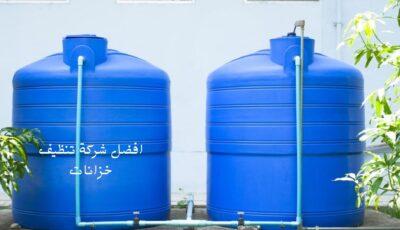 طرق تنظيف الخزان بالكويت