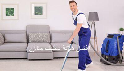 افضل شركة تنظيف بالدمام غسيل وتطهير للمنزل
