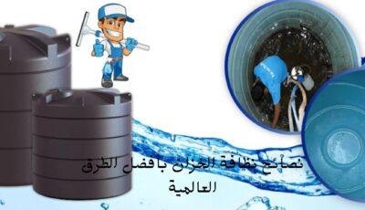 نصائح نظافة الخزان بأفضل الطرق العالمية
