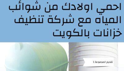 احمى أولادك من شوائب المياه مع افضل شركة تنظيف الخزانات