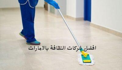افضل شركات النظافه بالامارات