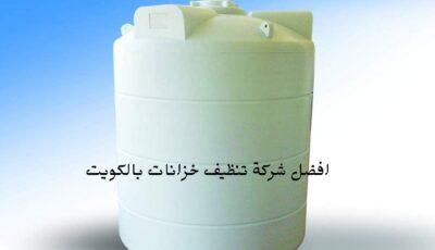 شركة تنظيف خزانات … نضمن حصولك على المياه النقية