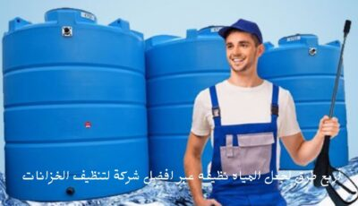 أربع طرق لجعل المياه نظيفة عبر افضل شركة لتنظيف الخزانات