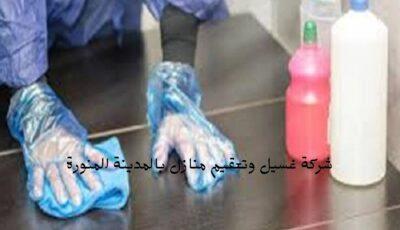 افضل شركات النظافة وتعقيم المنازل