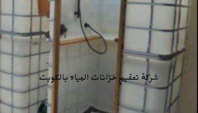 خطوات للحفاظ على سلامة خزان المياه.