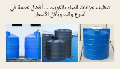 تنظيف خزانات المياه بالكويت … أفضل خدمة في أسرع وقت وبأقل الأسعار